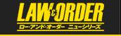 LAW&ORDER/ロー・アンド・オーダー〈ニューシリーズ〉