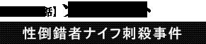 第22話「ソウルメイト」